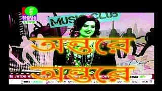 Ontare Ontare - Nancy - Bangla Vision Music Club Live (03-01-2018)