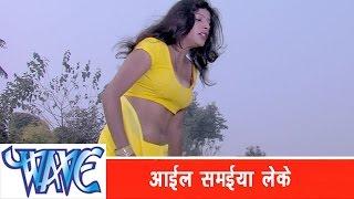 आईल समइया लेके - Aail Samaiya Leke | Daroga Chale Sasural | Latest Bhojpuri Song 2015