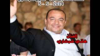 012 هاني شوشاري   حفلة مهند ابو لبدة   رقص منوع
