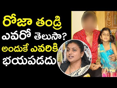 Xxx Mp4 Unknown Facts About MLA Roja S Father Actress Roja S Husband Selvamani Details Tollywood Nagar 3gp Sex