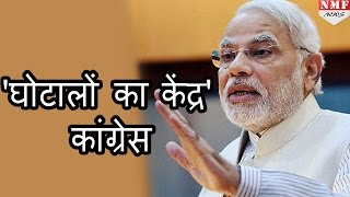 Rahul के Earthquake वाले बयान पर BJP का पलटवार, Congress को बताया घोटालों का केंद्र