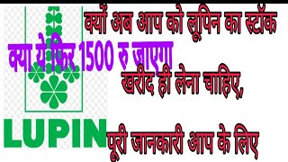 BUY LUPIN FROM THE CURRENT LEVEL