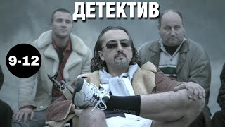 """КРУТОЙ ДЕТЕКТИВ! """"Мужчины не плачут 2"""" (9-12 серия) Русские детективы, криминал"""