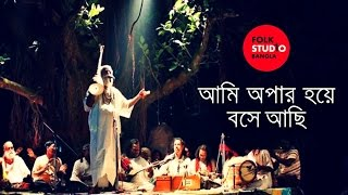 Ami Opar Hoye Boshe Achi - Lalon Geeti ( লালনগীতি ) TunTun | Bangla Song | Folk Studio Bangla 2018