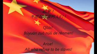 Chinese National Anthem -