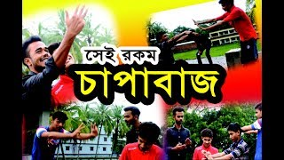 Sai Rokom CapaBazz (সেই রকম চাপাবাজ) Bangla Funny Video 2017 || Mosiur Rahman || Entertainment 24