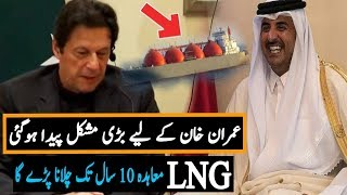 Shocking News For Imran Khan Government Over LNG Deal With Qatar || PTI Government 2018