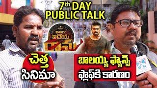 Vinaya Vidheya Rama 7th Day Public Talk   Ram Charan   Boyapati Srinu Latest Movie VVR Response