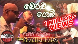 Weralu Gedi Pahena Kale - Chamara Ranawaka With Sanidapa Live @ Thilakapura 2017