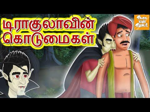 டிராகுலாவின் கொடுமைகள் l Bedtime Story Tamil Fairy Tales Tamil Stories l Toonkids Tamil