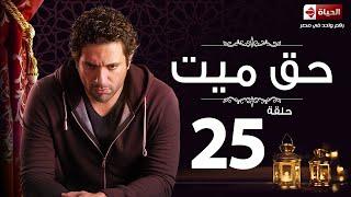 مسلسل حق ميت - الحلقة الخامسة والعشرون - حسن الرداد وايمى سمير غانم | Haq Mayet Series - Ep 25