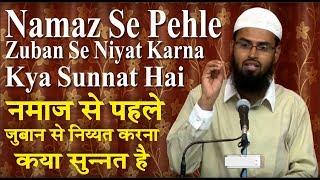 Namaz Se Pehle Zuban Se Niyat Karna Kya Sunnat Hai By Adv. Faiz Syed