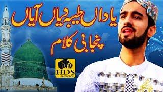 New Naat Sharif - Muhammad Hasnain Ali Qadri Naats - Yadan Taiba Diyan - New Naat 2017 - HD Naat