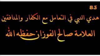 هدي النبي في التعامل مع الكفار والمنافقين - العلامة صالح الفوزان حفظه الله