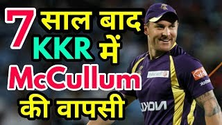 IPL 2018 'Brendon McCullum' Back to Kolkata Knight Rider (KKR) Team in Auction ||