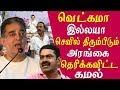 Download Video Download Kamal latest speech Kamal takes on stalin seeman & rajinikanth rajini makkal mandram tamil news 3GP MP4 FLV