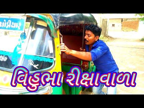 Xxx Mp4 વિહો બાપો લાયા રીક્ષાને થયો ડખો કોમેડી વિડીયા Vihobapo Laya Riksya Gujarati Comedy Video 4g Dhamal 3gp Sex
