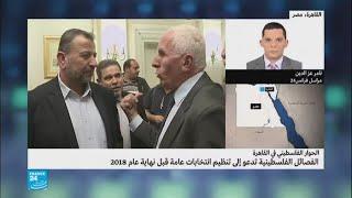 ما أبرز النقاط المتفق عليها في المصالحة الفلسطينية في القاهرة؟