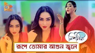 রূপে তোমার আগুন জ্বলে | Bangla New Song 2018 | Zakiya Bari Momo | Lipstick