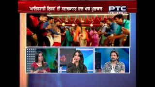 Interview   Punjabi Movie Aatishbazi Ishq   Mahi Gill , Bollywood Actress