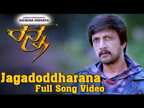 Xxx Mp4 Ranna Jagadoddharana Full Song Video Sudeep Rachitha Ram Haripriya V Harikrishna 3gp Sex