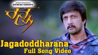 Ranna - Jagadoddharana Full Song Video | Sudeep, Rachitha Ram, Haripriya | V. Harikrishna