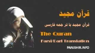 QURAN Farsi-Dari Translation - Juz 17 Complete