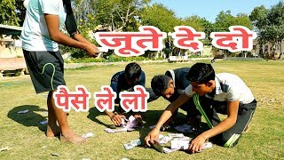 राजस्थानी कॉमेडी वीडियो :- जूता चोर ! पैसे ले लो जूते दे दो