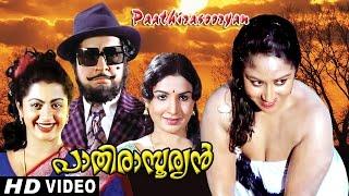 paathira sooryan (1981) Malayalam Full movie