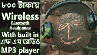 Cheapest Wireless Bluetooth 🎧 Headphone ft. Broadcore BE-2 (Bangla)
