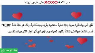 سر كلمة XOXO فى الفيسبوك