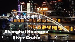 Shanghai Huangpu River Cruise [4K]