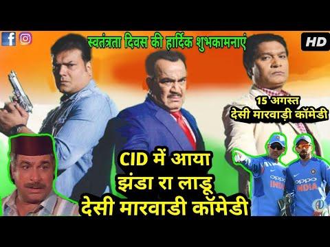 Xxx Mp4 Independence Day Special Marwadi Comedy CID और झंडा रा लाडू Funny Marwadi Dubbing Comedy 2018 3gp Sex