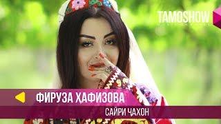 Фируза Хафизова - Сайри чахон / Firuza Hafizova - Sayri Jahon (2018)