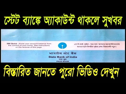 Xxx Mp4 SBI Today News State Bank Of India Minimum Balance Fine Good News For State Bank Customers In Bangla 3gp Sex
