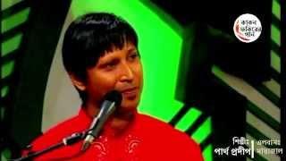 Kakon Fokirer Gan, Singer Partho Prodip, Bengali Folk Baul Fokiri Song