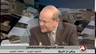 Mohammad Amini , محمد اميني (مغولها , کردستان , قاجار ...)؛