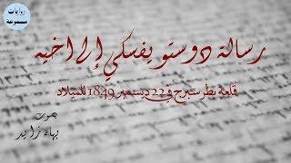 رسالة دوستويفسكي إلى أخيه بعد حكم الإعدام