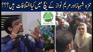 Hamza Sharif Press Conference   Neo News
