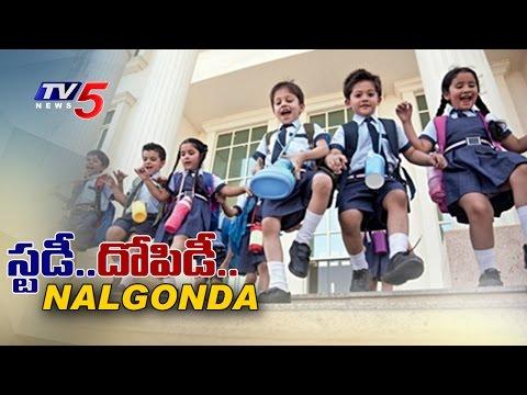 Xxx Mp4 Private Schools Fees Hikes Loot Parents Special Report On Nalgonda Schools TV5 News 3gp Sex