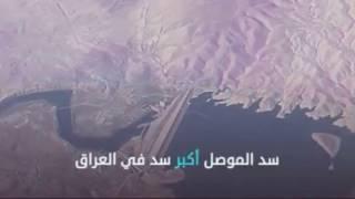 دراسة في حالت حدوث انهيار سد الموصل