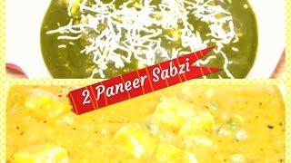 2 Ways Paneer Sabzi Recipe / lndian Style Paneer Sabzi / Matar Paneer, Palak Paneer Recipe