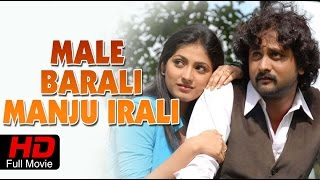 Kannada Romantic Movie Full   Male Barali Manju Irali ಮಳೆ ಬರಲಿ ಮಂಜೂ ಇರಲಿ   Srinagar Kitty, Haripriya