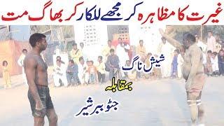 Javed Jatto Vs Sheeshnag Gheerat Ka Mazara Kro Mujy Lalkr Kr Bhaag Mat New Super Dupper Kabaddi