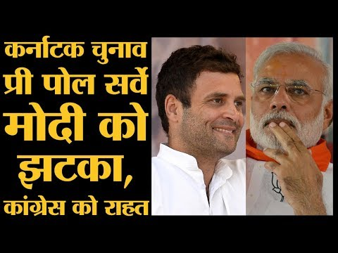Xxx Mp4 Karnataka Assembly Election 2018 Pre Poll Survey Congress और BJP को मिलेंगी कितनी सीटें Amit Shah 3gp Sex