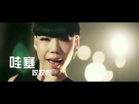 吳莫愁 -《愛愛愛愛》金馬巨星專享版MV HD