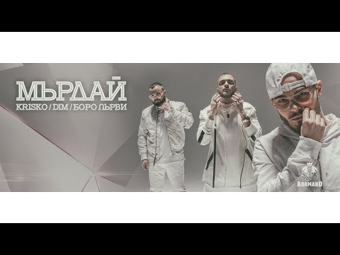 Xxx Mp4 KRISKO х DIM X БОРО ПЪРВИ MURDAI Official Video 3gp Sex