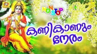 Kanikanum Neram   Non Stop Vishu Special Songs   Malayalam Krishna Devotional Songs   Popular Songs