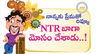 Nannaku Prematho Telugu Movie Review   Jr NTR   Rakul Preet   DSP   Sukumar