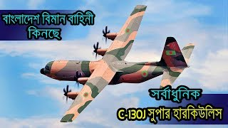 Latest BD MILITARY Plane|Bangladesh Air Force Buying RAF C-130J Super Hercules